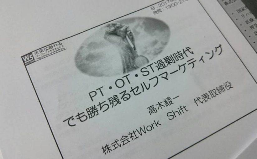 PT・OT・STの3つの働き方を整理する