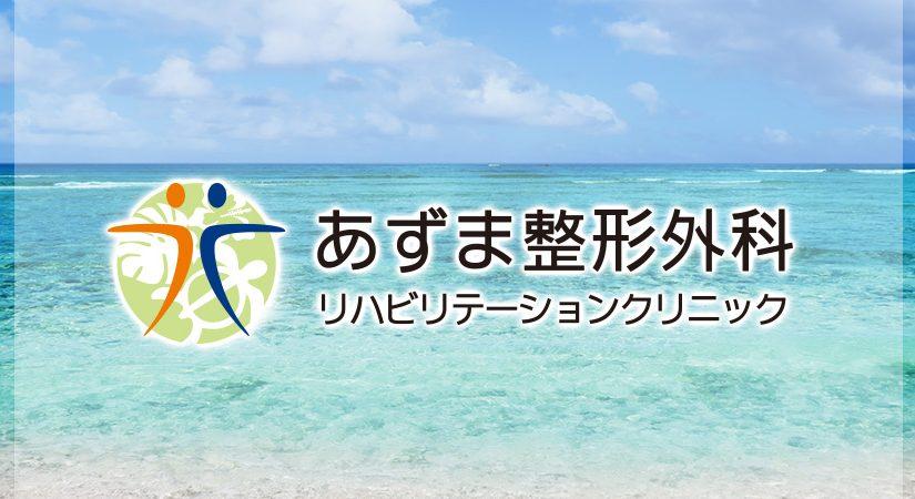 常勤理学療法士募集 新規開設 あずま整形外科リハビリテーションクリニック(大阪市平野区)のオープニングスタッフを募集します