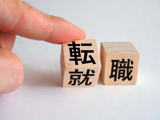 PT・OT・STの転職戦略~学び重視型転職か、価値提供型転職か~