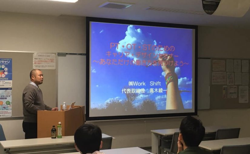 2019年12月14日 北海道札幌市で「PT・OT・STのためのキャリア・デザインセミナー」で講演をしてまいりました