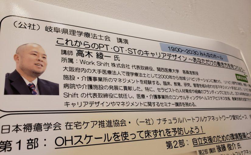 2020年1月24日(金)に岐阜県理学療法士協会主催のイベントにて高木綾一がセラピスト向けのキャリアデザインセミナーの講師を担当いたしました